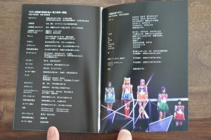 Sailor Moon Un Nouveau Voyage DVD - Booklet - Pages 21 and 22 - Lyrics