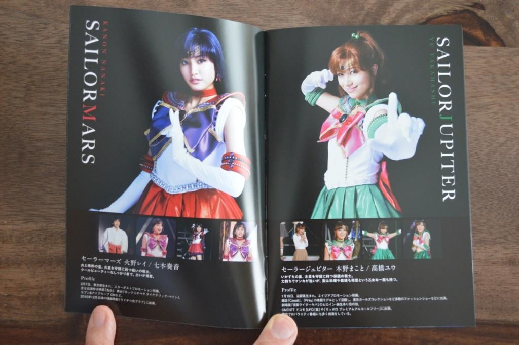 Sailor Moon Un Nouveau Voyage DVD - Booklet - Pages 3 and 4 - Sailor Mars and Jupiter