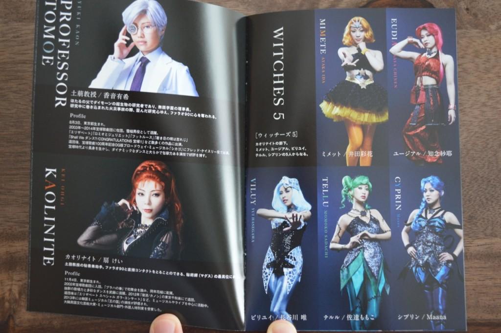 Sailor Moon Un Nouveau Voyage DVD - Booklet - Pages 9 and 10 - The Death Busters