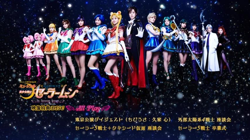 Sailor Moon Un Nouveau Voyage DVD - Disc 2 menu