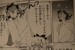Codename: Sailor V Volume 2 - Taku