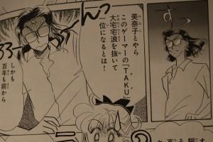 Codename: Sailor V Volume 2 - Taku