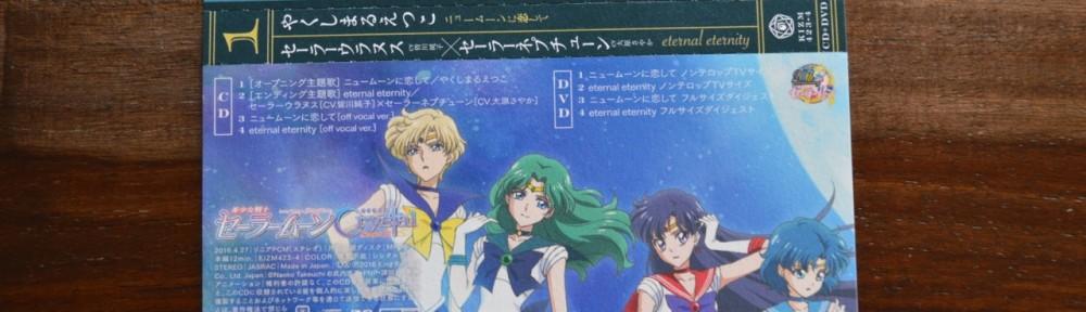 Sailor Moon Crystal Season III CD 1 - Spine