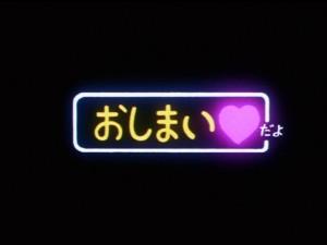 Sailor Moon Sailor Stars episode 200 - The End