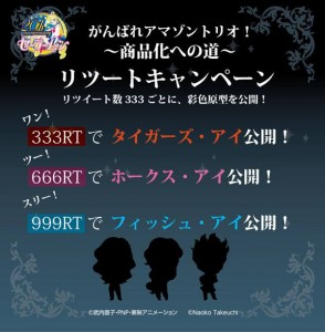 Amazon Trio Sailor Moon Petit Chara figures
