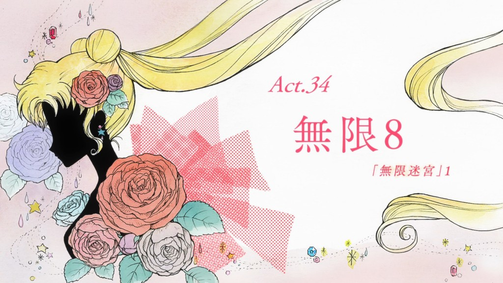 Sailor Moon Crystal Act 34 - Infinity 8 - Infinite Labyrinth 1