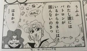 Sailor Moon Manga Act 33 - Haruka and Michiru have patrons