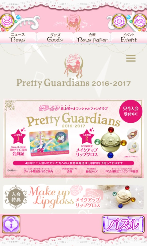 Sailor Moon Official App - Fan club info