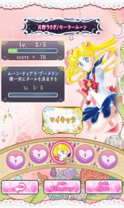 Sailor Moon Official App - Level progression