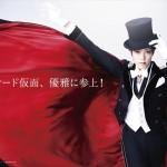 Yuga Yamato as Tuxedo Mask