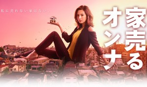 Keiko Kitagawa in Your Home is My Business