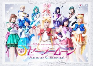 Pretty Guardian Sailor Moon Amour Eternal cast
