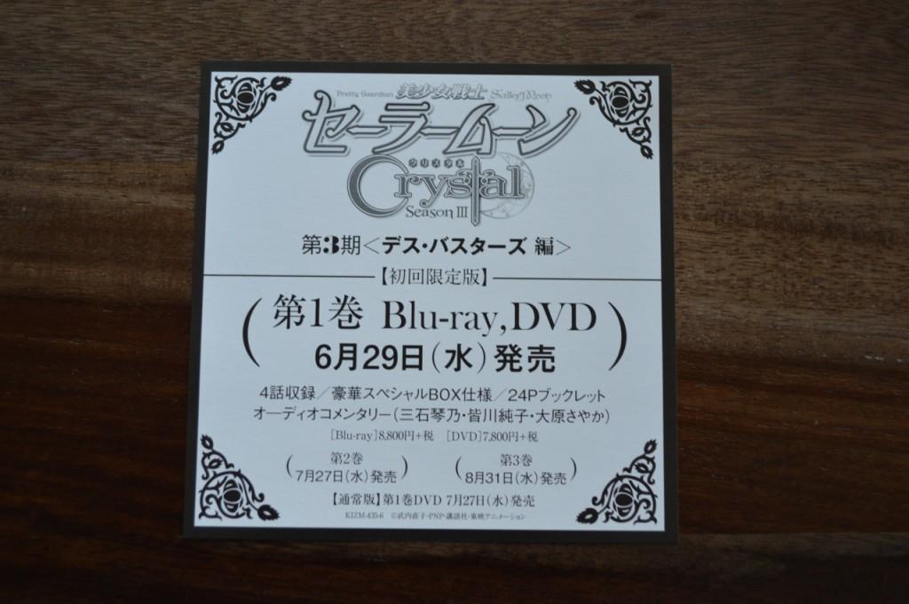 Sailor Moon Crystal Season III - 3rd single - Ad for Blu-Ray