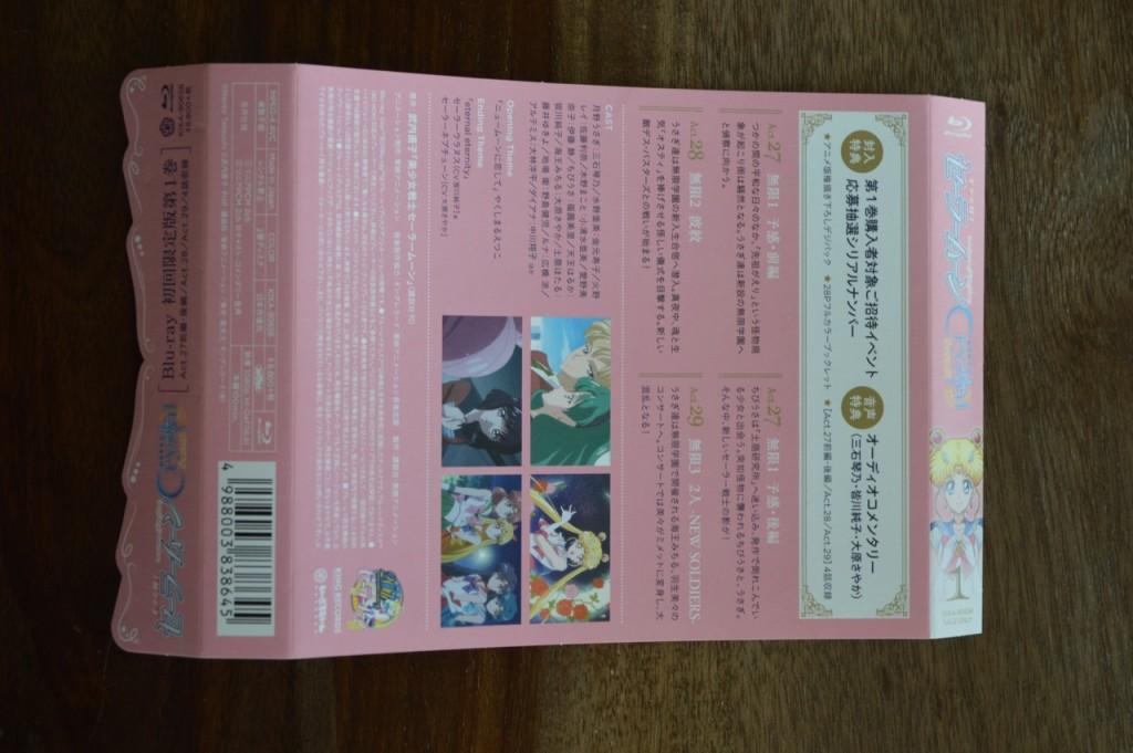 Sailor Moon Crystal Season III Blu-Ray vol. 1 - Spine