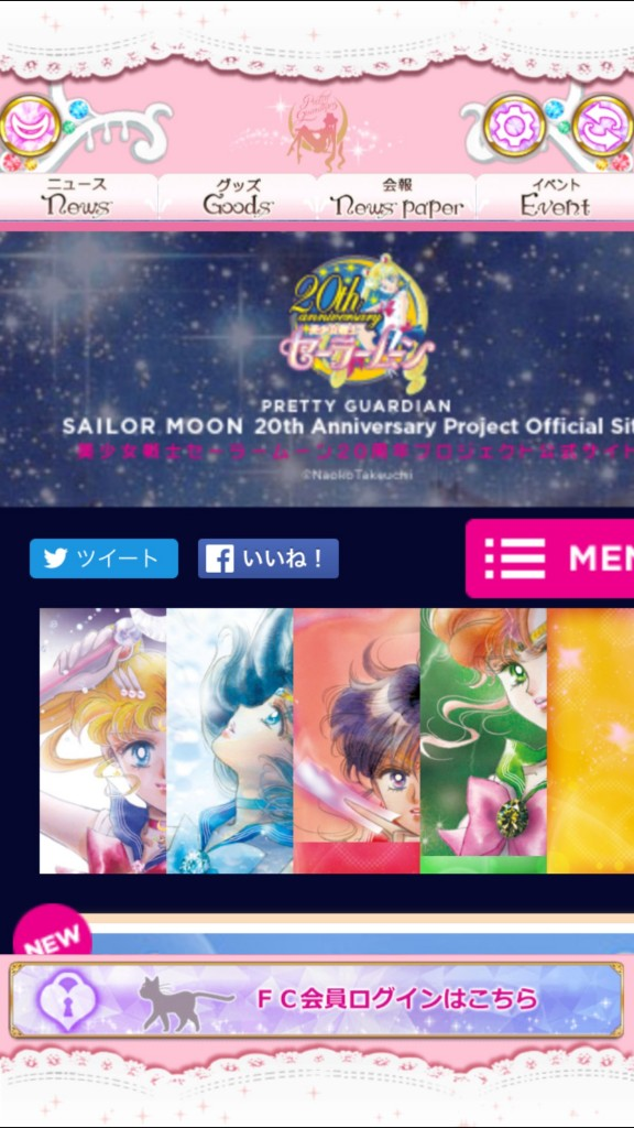 Sailor Moon Fan Club Official App