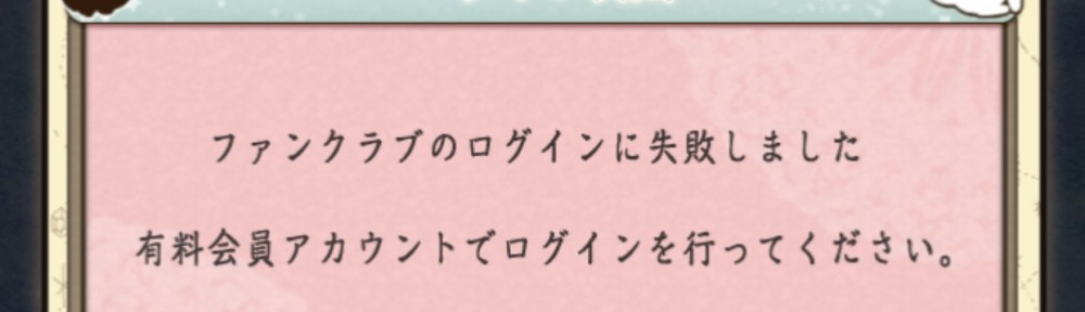 Sailor Moon Fan Club Official App can't play the game