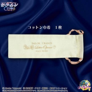 Sailor Uranus's Space Sword Letter Opener cloth bag