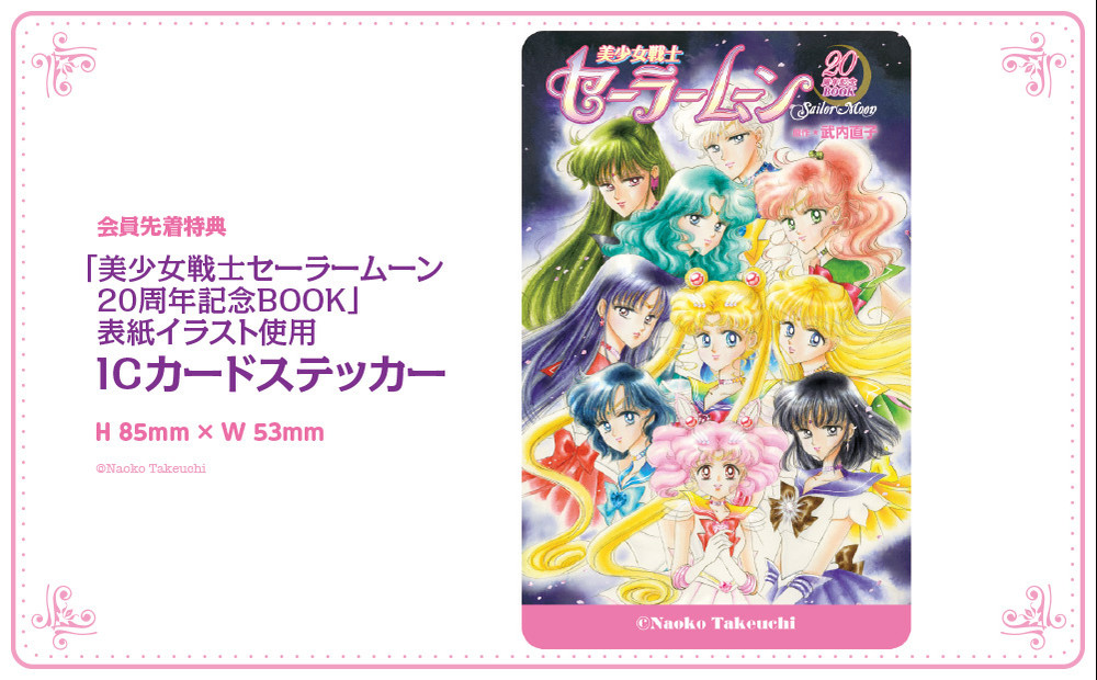 Sailor Moon Fan Club - Sailor Moon 20th Anniversary Book Exclusive Sticker