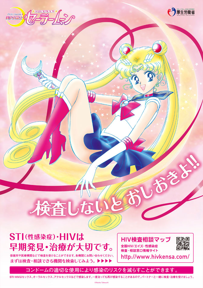 Sailor Moon sex ed campaign