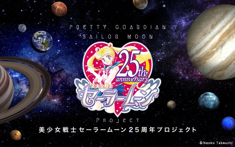 Sailor Moon 25th Anniversary project