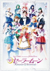 Sailor Moon Amour Eternal DVD