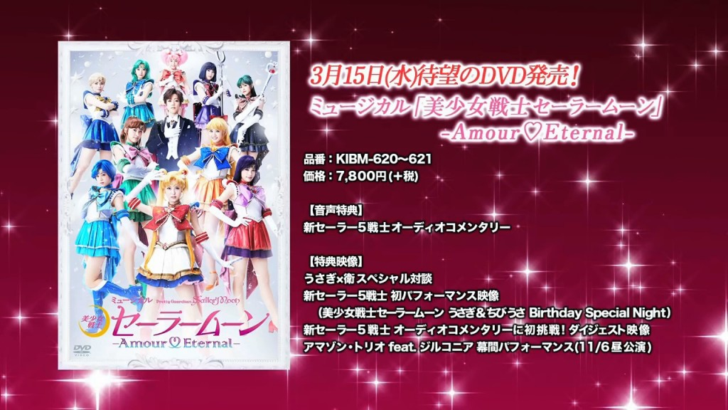 Sailor Moon Amour Eternal DVD - Specs