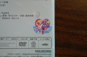 Sailor Moon Amour Eternal Musical DVD - 25th Anniversary Logo