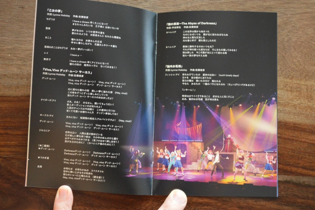 Sailor Moon Amour Eternal Musical DVD - Booklet - Pages 11 and 12