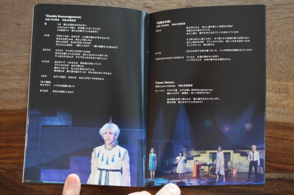 Sailor Moon Amour Eternal Musical DVD - Booklet - Pages 15 and 16