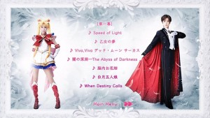 Sailor Moon Amour Eternal Musical DVD - Scene selection menu 1