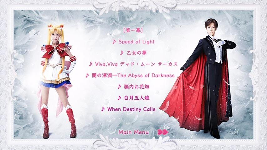 Sailor Moon Amour Eternal Musical DVD - Scene selection menu 1