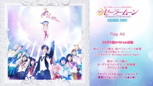 Sailor Moon Amour Eternal Musical DVD - Special features menu