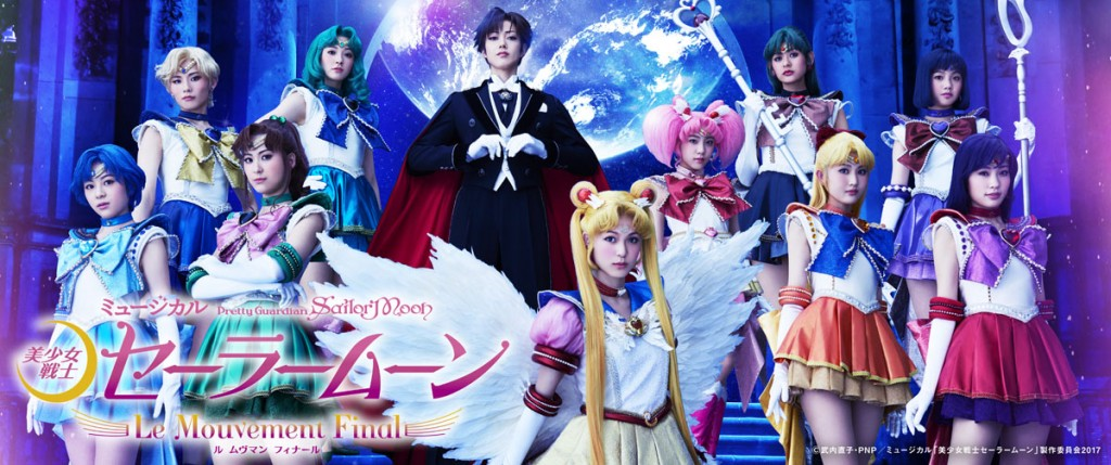 Sailor Moon Le Mouvement Final banner