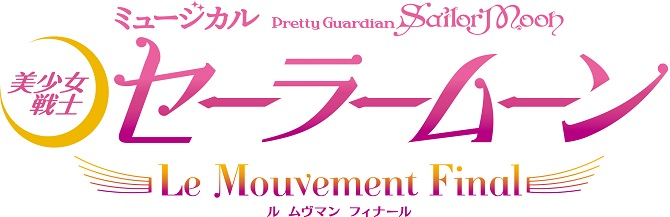 Sailor Moon Le Movement Final