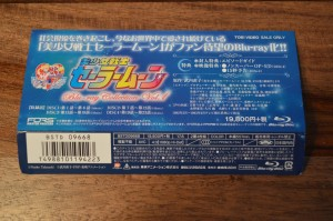 Sailor Moon Japanese Blu-Ray Vol. 1 - Info