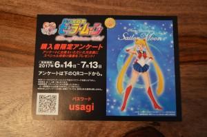 Sailor Moon Japanese Blu-Ray Vol. 1 - Insert