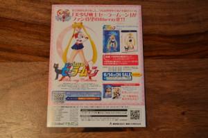 Sailor Moon Japanese Blu-Ray Vol. 1 - Recursive ad