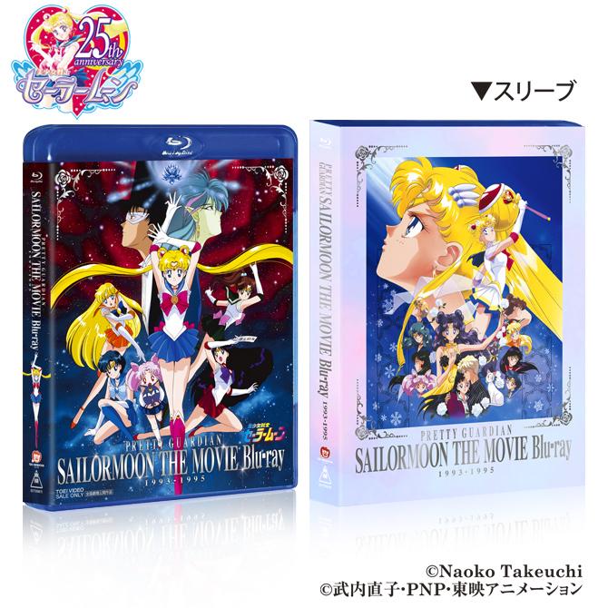 Japanese Sailor Moon movie Blu-Ray set