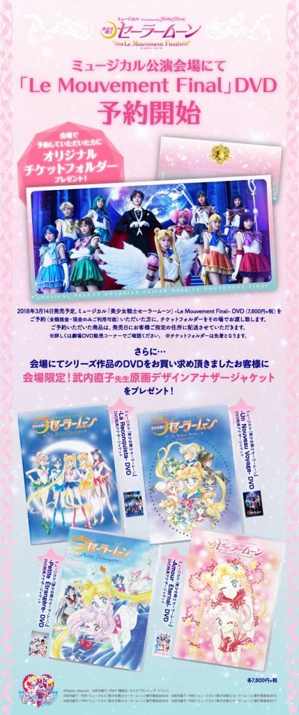 Sailor Moon Le Mouvement Final DVD ad