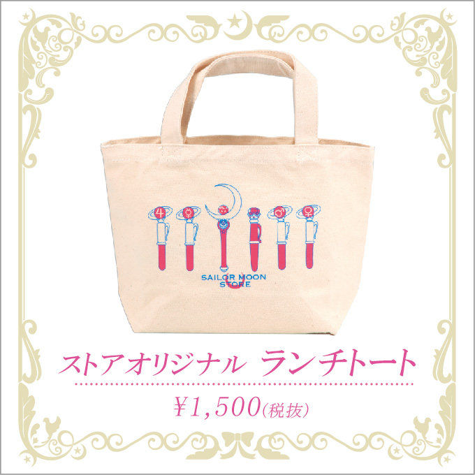 Sailor Moon Store - Bag