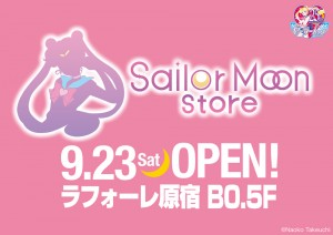 Sailor Moon Store - Banner