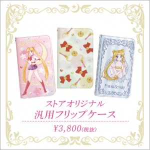 Sailor Moon Store - Cell phone holder