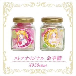 Sailor Moon Store - Some kind of sugar