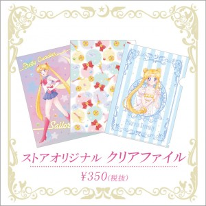 Sailor Moon Store - Folders