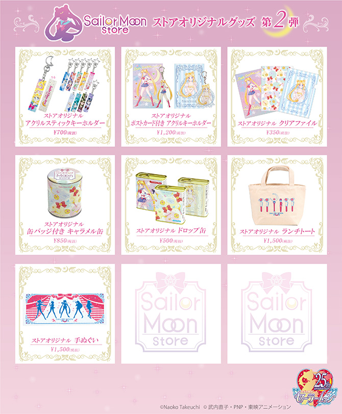 Sailor Moon Store - Goods