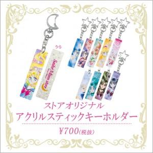 Sailor Moon Store - Keychains