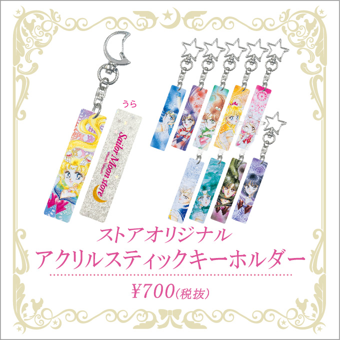 Sailor Moon Store - Keychains