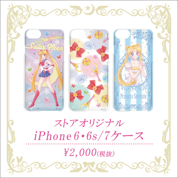Sailor Moon Store - Cell phone cases