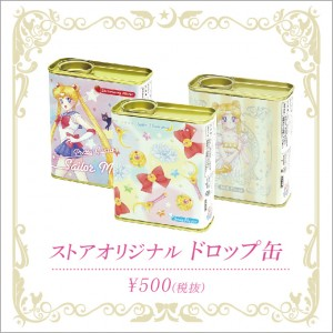 Sailor Moon Store - Tin
