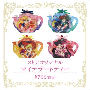 Sailor Moon Store - Tea